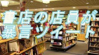 イオンモール高崎の未来屋書店でバカッター!Twitter、2chが炎上!