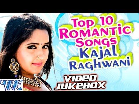 Top 10 Romantic Songs || Kajal Raghwani || Video JukeBOX || Bhojpuri Hit Songs 2016 new