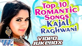Top 10 Romantic Songs || Kajal Raghwani || Video JukeBOX || Bhojpuri Hit Songs 2016 new