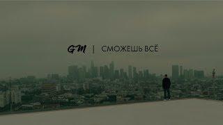 GM - Сможешь Всё (GlebaTV - Розыгрыш Поездки в Лос-Анджелес)