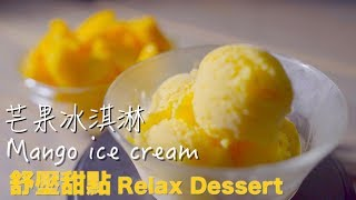 easy Mango ice cream 零失敗芒果冰淇淋 紓壓甜點Relax Desserts