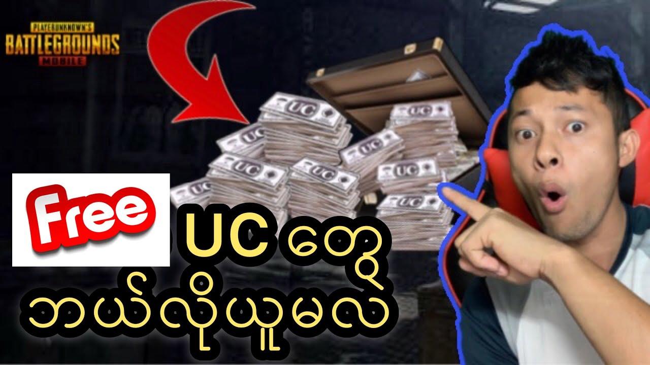 UC Free ေတီဘယ္လိုယူက်မလဲ(PUBG Mobile)2019