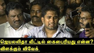 I-t raid @ poes garden What was taken from jayalalitha house | tamil news  tamil news today  redpix