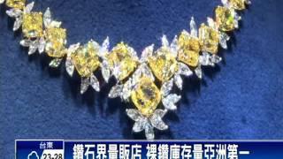 「鑽石界量販店」 頂級裸鑽平民價格-民視新聞