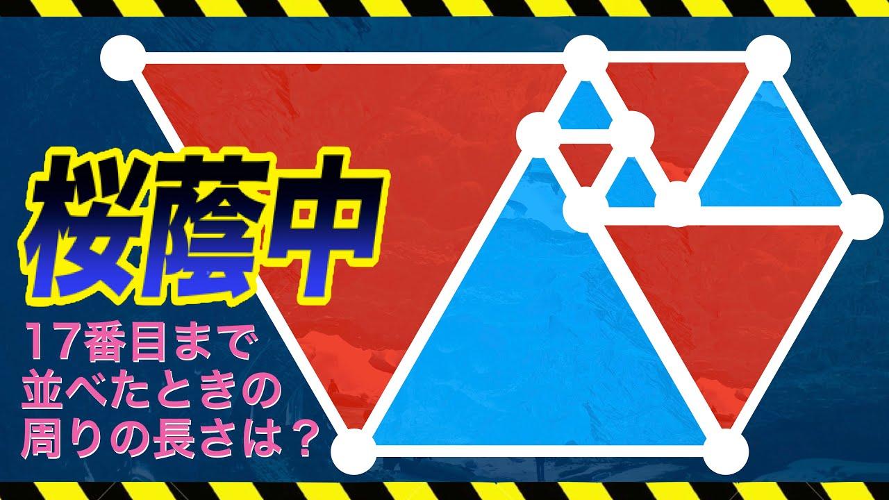 図形問題【規則性】算数難問|桜蔭中学校