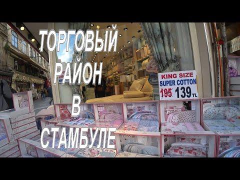 Огромный торговый район в Стамбуле. Между Гранд базаром и Египетским рынком.