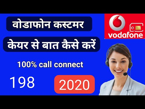 Vodafone Customer Care Me Kaishe Baat Kare 2020 New Tips 100℅ Call Connect