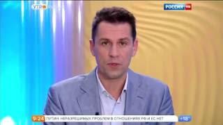 """Россия 1 """"Утро России"""""""
