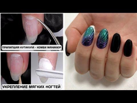❌МЯГКИЕ НОГТИ ❌укрепление тонких ногтей акриловой пудрой ✅Как укрепить мягкие ногти? ✅КОМБИ маникюр