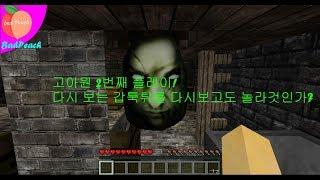 고아원 타임어택 도전! 마인크래프트 고아원 타임어택 Minecraft Hours Attended attack time attacㅏ