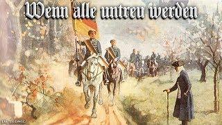 Wenn alle untreu werden [German folk song][+English translation]