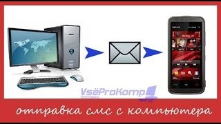Отправка смс с компьютера бесплатно(смс с компа??? Нет проблем!!!, 2014-02-22T09:26:45.000Z)