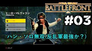 07917-starwars_battlefront_thumbnail