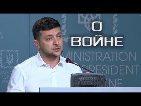 Брифинг Владимира Зеленского и Леонида Кучмы - Новости Украины