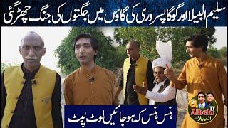 SaleemAlbela #GogaPasroori #AlbelaTv Saleem Albela and Goga Pasroori   Visit the Village of Ch Farooq Chadharr Albela Tv Funny Video Subscribe to ...