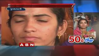 TRS Leader Srinivas's Second Wife Sangeetha Protest Reaches 50th Day | ABN Telugu
