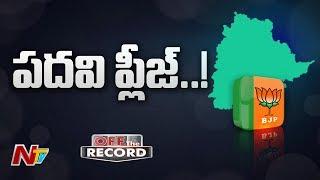 తెలంగాణ బీజేపీ అధ్యక్ష పీఠం పై కన్నేసిన నేతలు | Off The Record | NTV