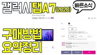 [자막] 드디어 출시된 갤럭시탭A7, 이렇게 구매하자