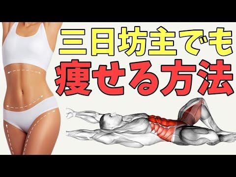 【簡単たったの30秒】お腹を引っ込めるには腹筋を辞めて!凹ます方法2種目紹介