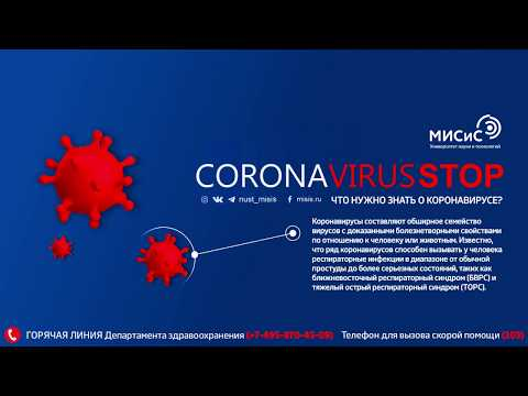 Профилактика коронавирусной инфекции (2019-nCoV)