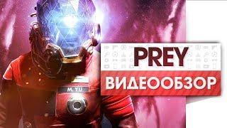 Prey (2017) - Видео Обзор Игры!