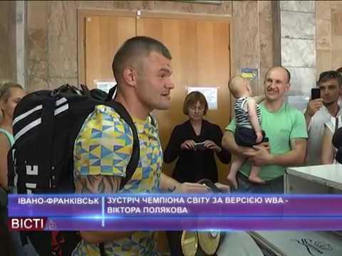 Чемпіона світу з боксу Віктора Полякова тепло зустріли в Івано-Франківську