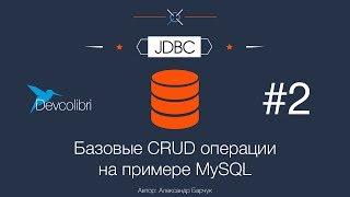 JDBC: Урок 2. Базовые CRUD операции