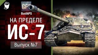 ИС-7 - На пределе №7 - от GustikPS [World of Tanks]