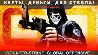 Counter-Strike: Global Offensive - Карты, деньги, два ствола!