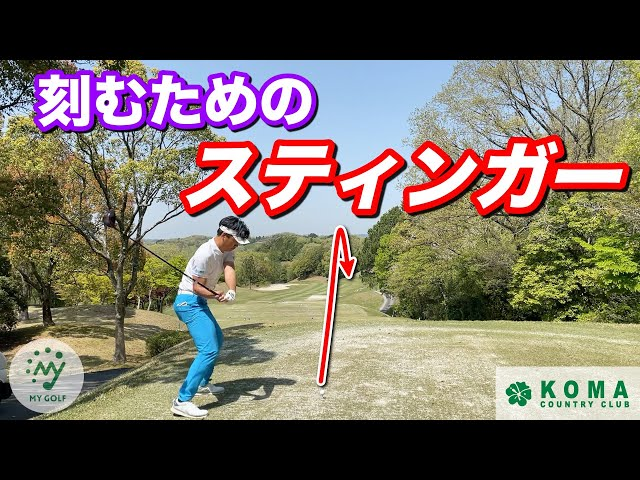 【ゴルフ】風の通り道?知らなきゃ損するプロのラウンド知識。