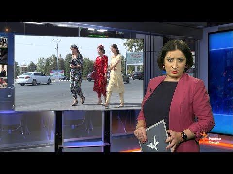 Ахбори Тоҷикистон ва ҷаҳон (17.09.2018)اخبار تاجیکستان .(HD)