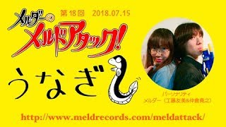 メルダーのメルドアタック!第18回(2018.07.15) 工藤友美 検索動画 29