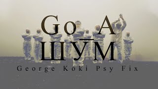 Go_A - ШУМ (Shum) (George Koki Psy Fix Remix) [Eurovision 2021 Ukraine]