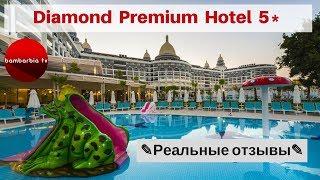 Отель Diamond Premium Hotel & Spa 5*, Турция, Сиде - обзор ✎ Реальные отзывы ✎
