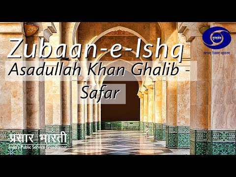 Zubaan-e- Ishq - Asad Ullah Khan Ghalib-Safar - Part 1