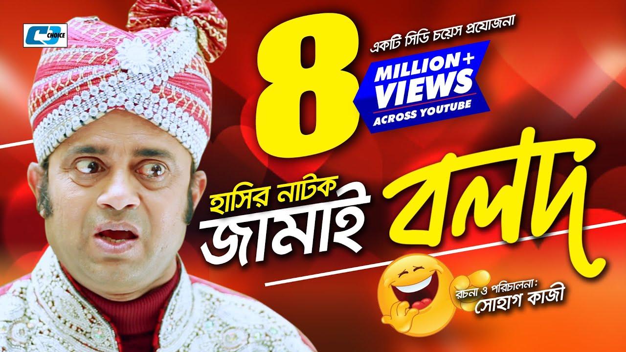 Jamai Bolod   Bangla Comedy Natok   Aa Kho Mo Hasan   Nisha   Hayder   Shohag Kazi   Full HD 2018
