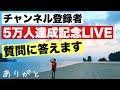 登録者5万人達成記念LIVE【教育系YouTuber】