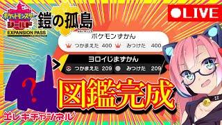【ポケモン剣盾DLC #3】ヨロイ島ポケモン図鑑完成させたったにゃ!!!!!【雷輝アンタレス】