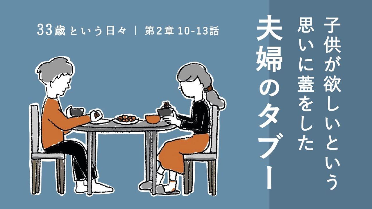【子なし夫婦エリ編-第2章-】10-13話|子供が欲しいという思いに無理やり蓋をした夫婦のタブー |33歳という日々|鈴木みろ