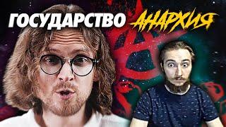 Васил и Светов | ГОСУДАРСТВО АНАРХИЯ | ЛИБЕРТАРИАНСТВО ( Yaldabogov )