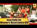 Kaun Jitega 2019: Rahul Gandhi Writes To PM Modi For Passage Of Women's Reservation Bill | ABP News