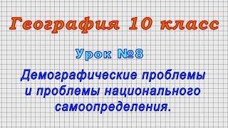 География 10 класс (Урок№8 - Демографические проблемы и проблемы национального самоопределения.)