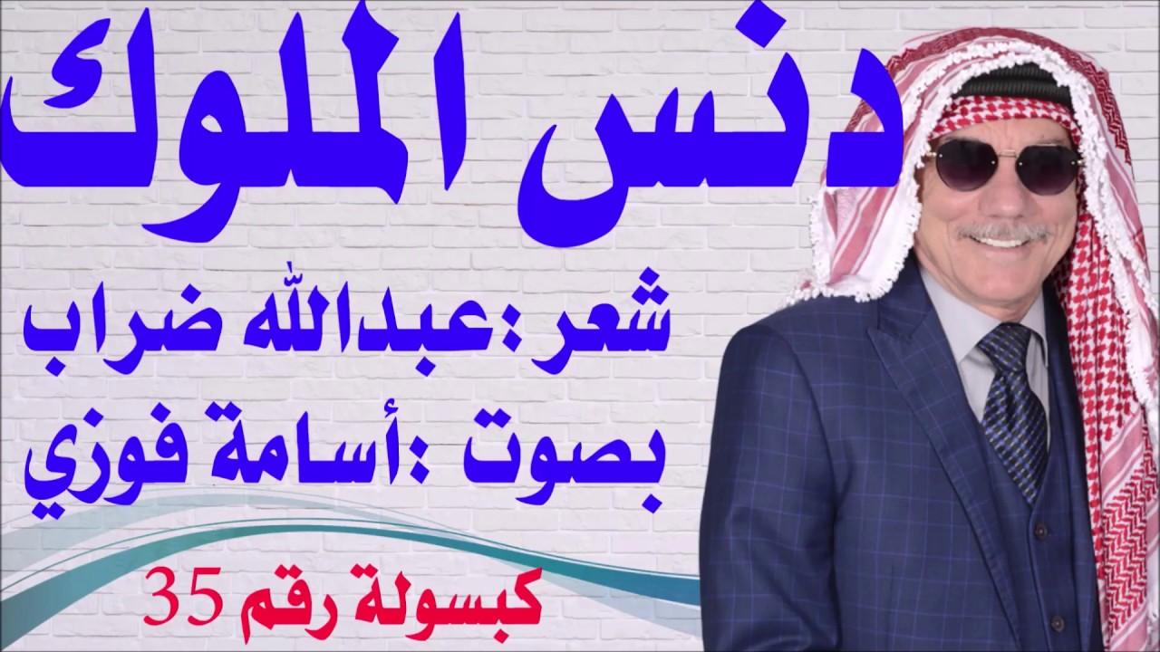 كبسولة # 35 - قصيدة في ملوك العرب والشيخة لطيفة للشاعر الجزائري عبدالله ضراب
