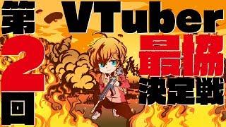 【PUBG】VTuber最協決定戦 メイン会場【VTuber】