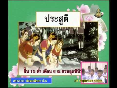 003 540518 P5soc C social studies p5 สังคมศึกษาป 5