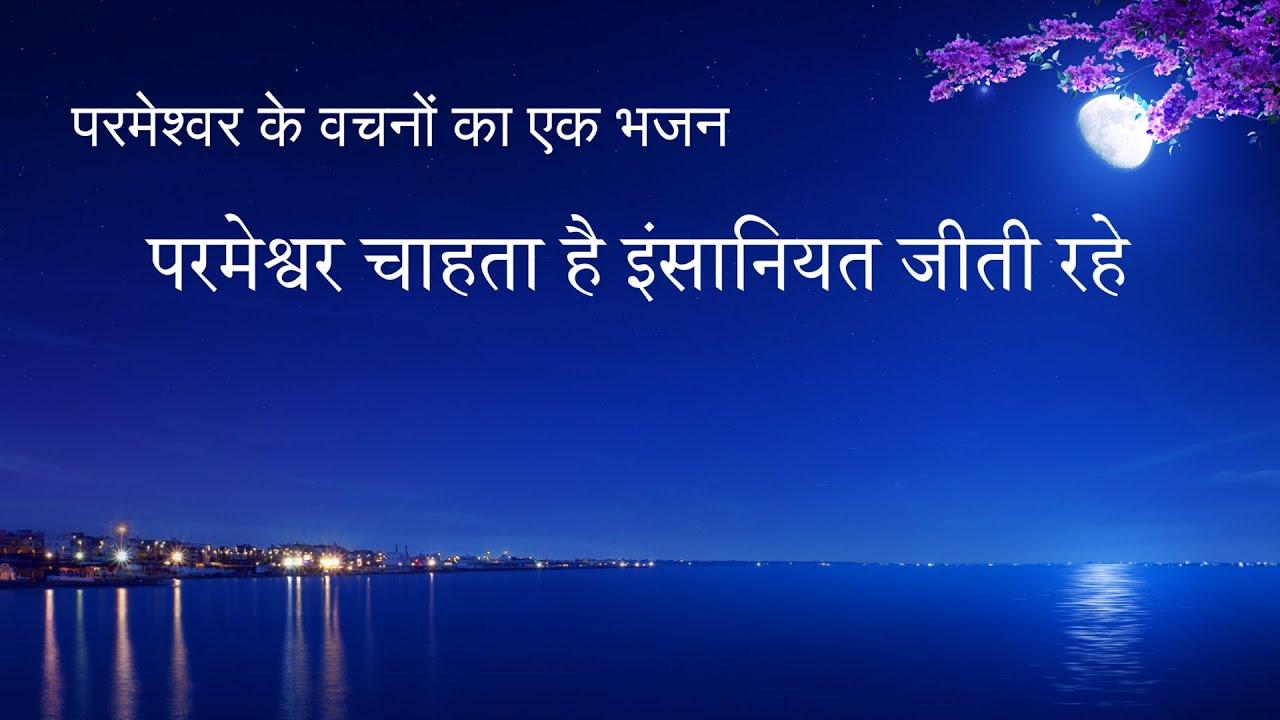 Hindi Christian Devotional Song | परमेश्वर चाहता है इंसानियत जीती रहे (Lyrics)