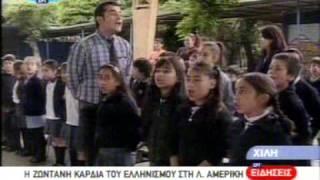 Ο ΥΦΥΠΕΞ Θόδωρος Κασσίμης στη Χιλή - Αργεντινή 7/11/2008