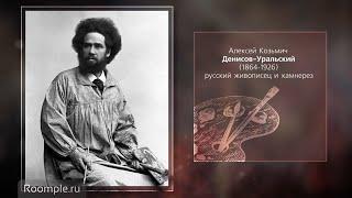 Roomple | ИЗО. Денисов-Уральский. 1 серия