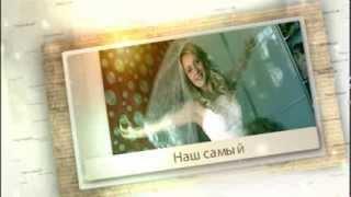 Заставка для свадебного клипа