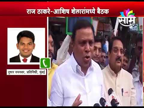 Ashish Shelar Meets Raj Thackeray ! Why?